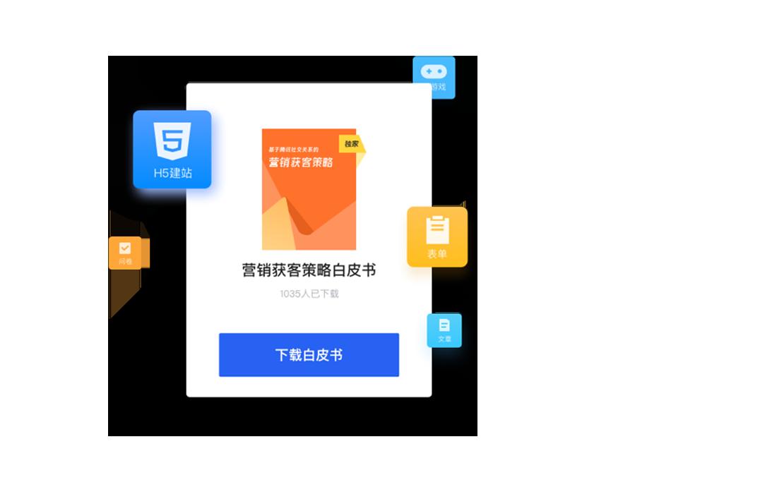 一站式办公协同解决方案,腾讯bob体育客户端QQ软件