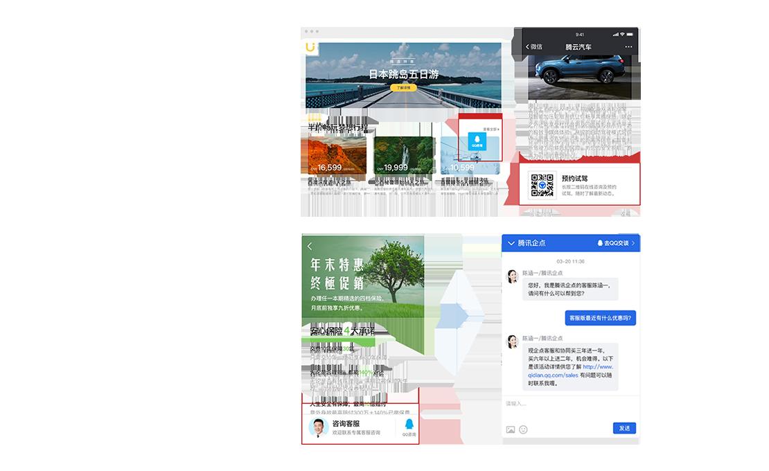 企点客服融合多通路智能连接客户,营销QQ在线客服系统