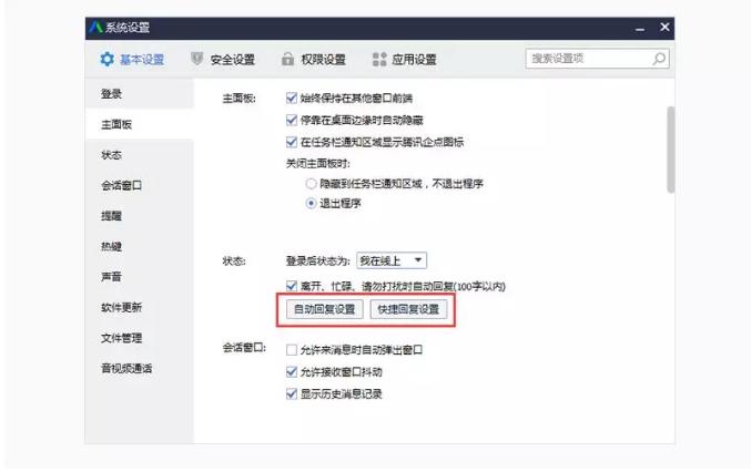 企业QQ自动回复