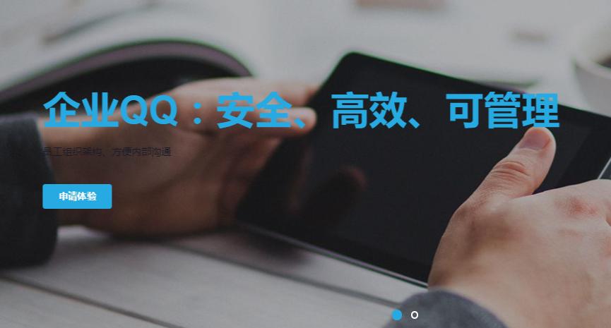 腾讯企业QQ管理