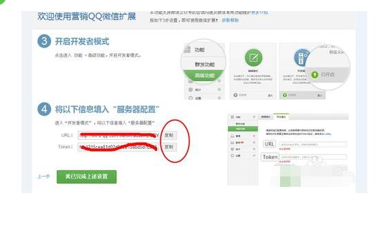 营销QQ微信扩展