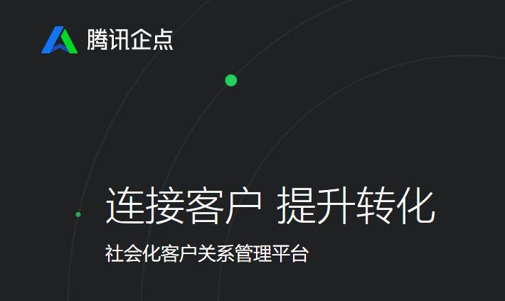 营销QQ升级企点客服