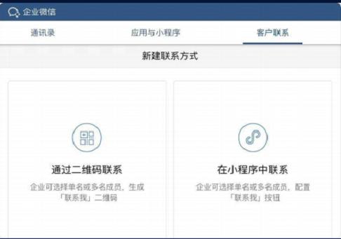 企业微信线索功能