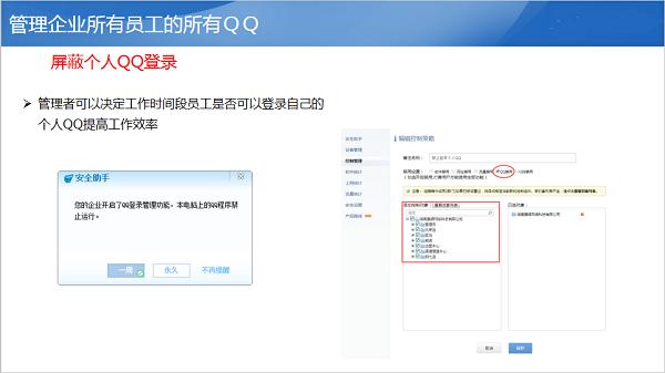 企业QQ纯享办公