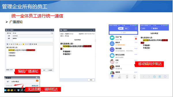 企业QQ统一管理员工通讯