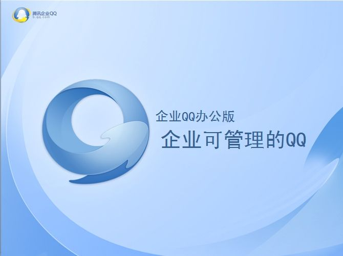 腾讯企业QQ产品优势