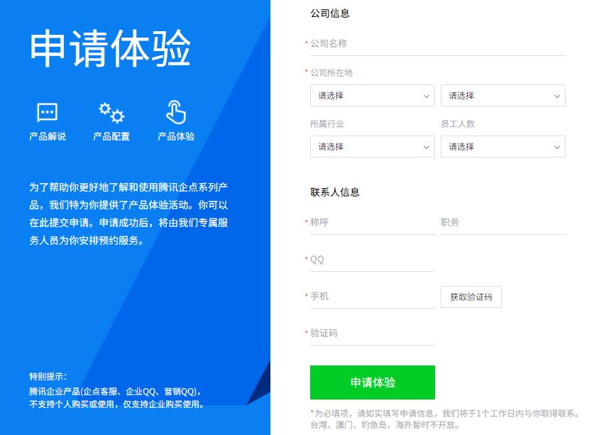 企业QQ申请