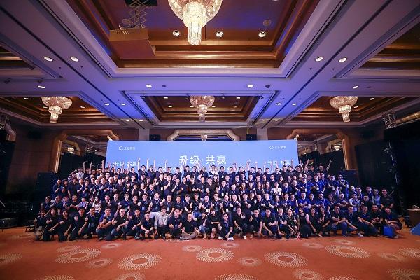 企业微信会议合照