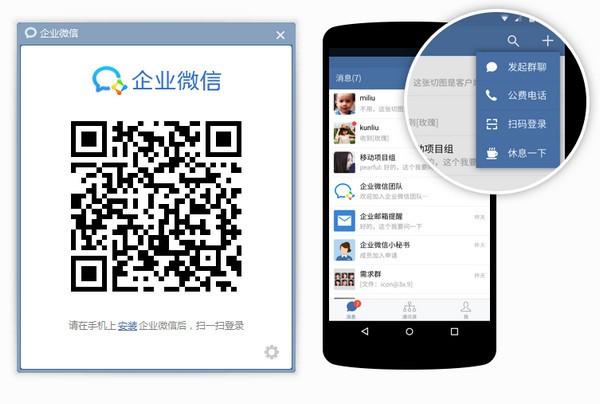 企业微信办软件功能