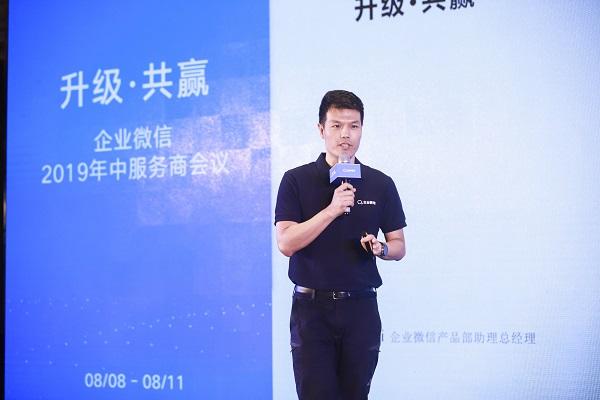 企业微信产品助理总经理