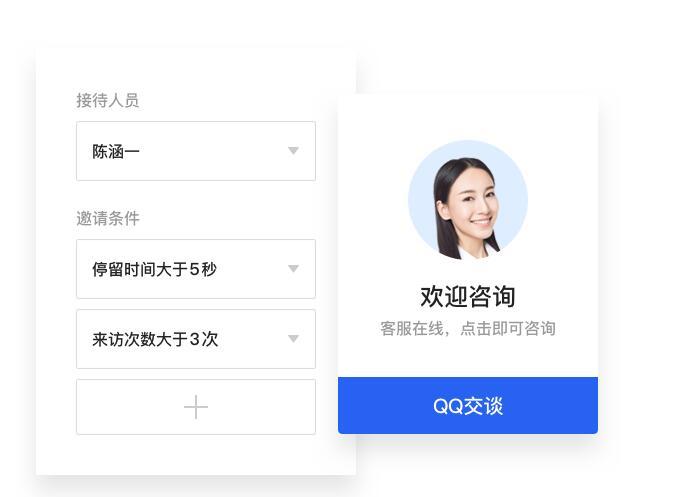 营销QQ一站式营销推广