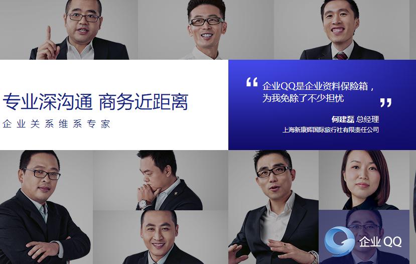 企业QQ.png