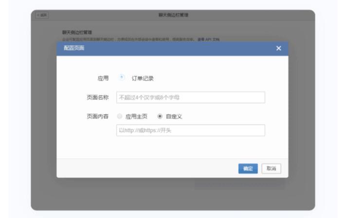 企业微信2.8.10版本