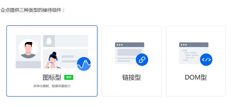 企点在线客服软件接待组件介绍