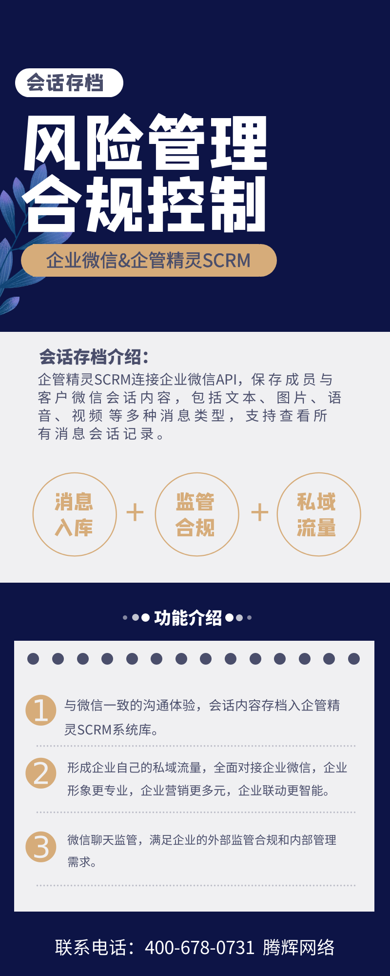 企业微信会话存档.png