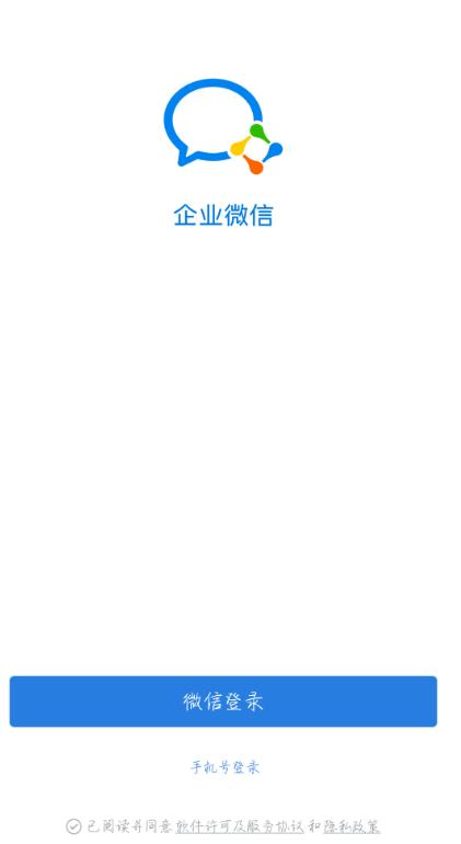 企业微信注册步骤2