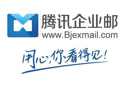 腾讯企业邮箱