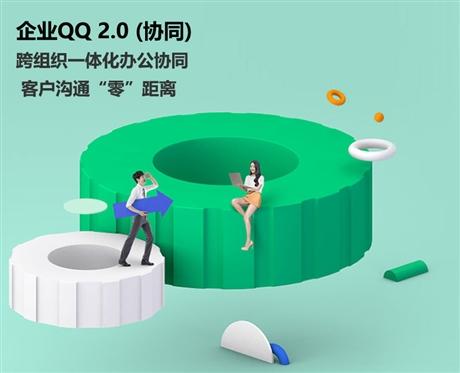 腾讯企点协同企业QQ