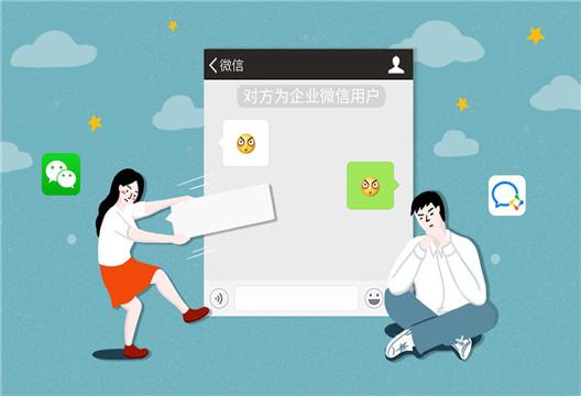 企业微信添加好友