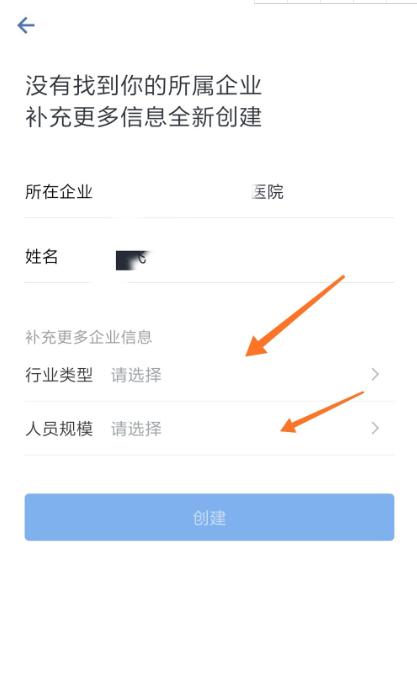 企业微信注册步骤5
