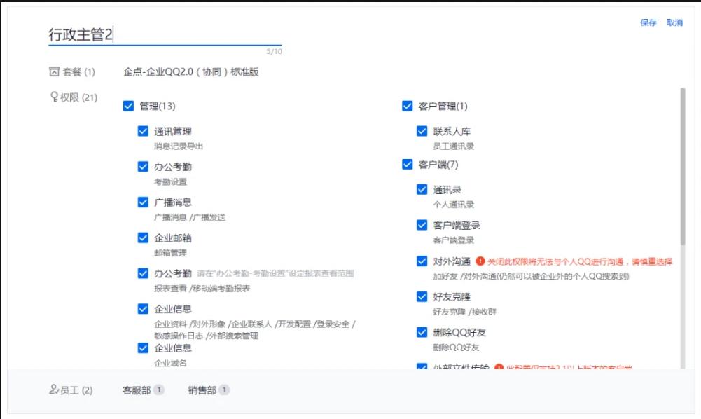 企业QQ设置权限3