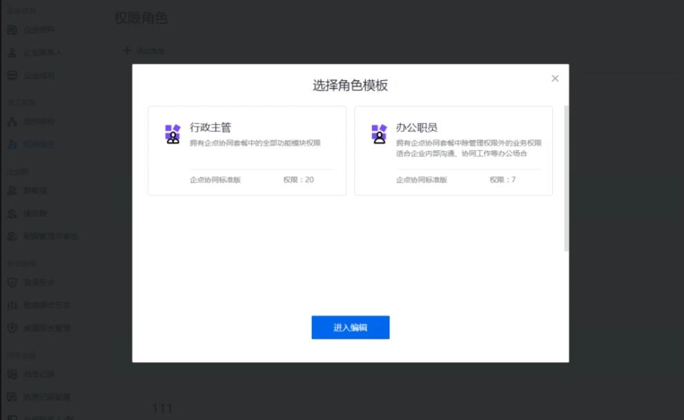 企业QQ设置权限2