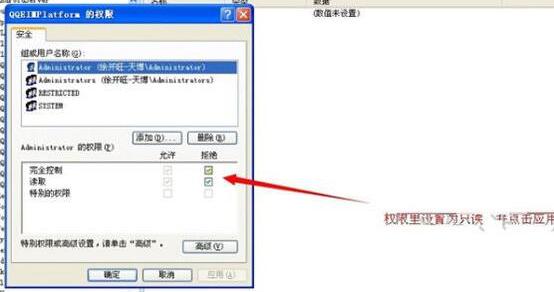同时登录企业QQ和个人QQ步骤3