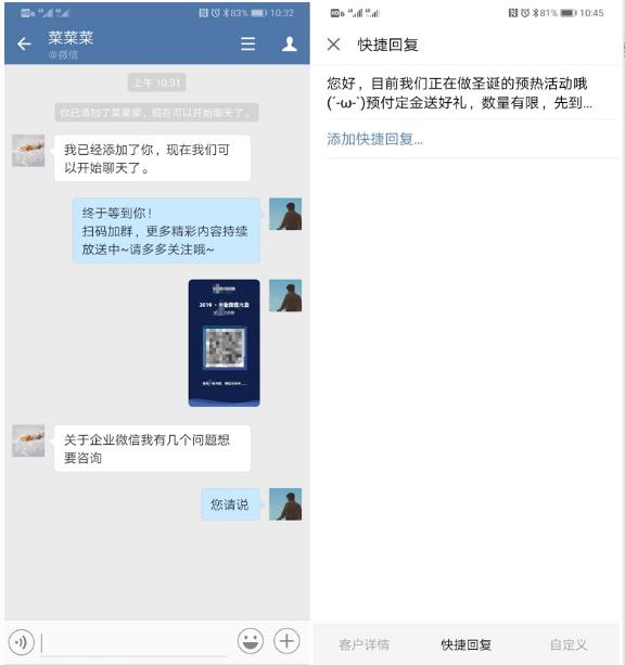 企业微信2